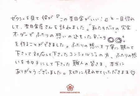 16083001木目金の結婚指輪‗C003.jpg