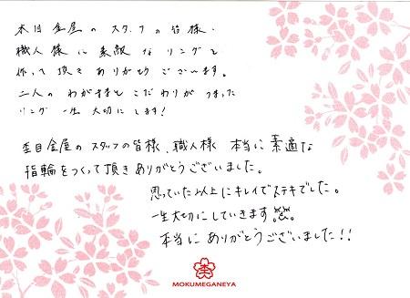 16083001木目金の結婚指輪_S005.jpg