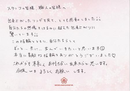 16083101木目金の結婚指輪_J005.JPG