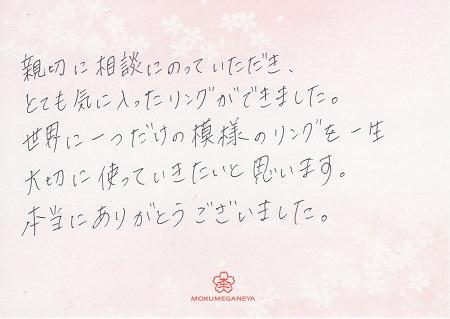 16091101木目金の結婚指輪_F005.jpg