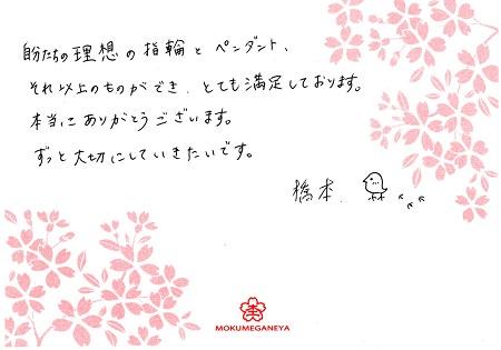 16091101木目金の結婚指輪_M005.jpg