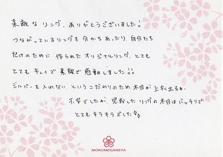 16092202木目金の結婚指輪_K004.jpg