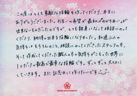 16092205木目金の結婚指輪_G005.jpg