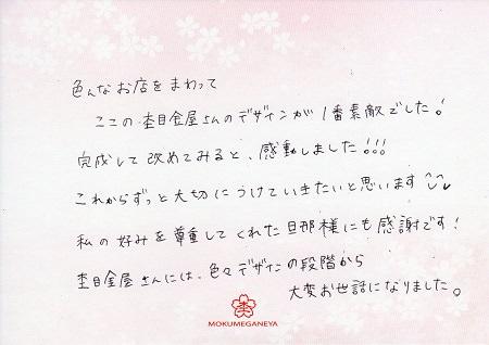 16092701木目金の結婚指輪_H003.jpg