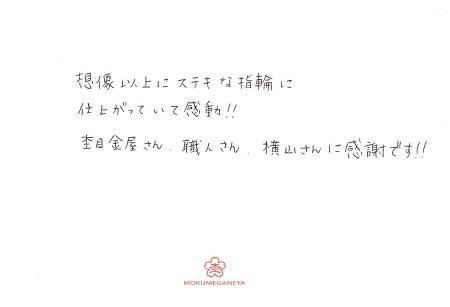 16092702木目金の結婚指輪_R005.JPG