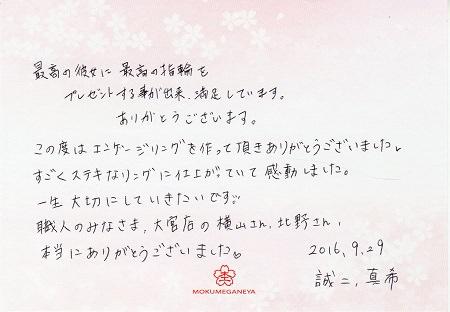 16092901木目金の結婚指輪_R005.jpg
