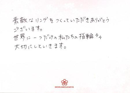 16100802木目金の結婚指輪_S005.jpg