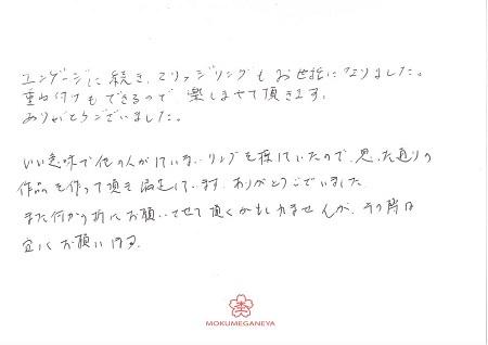 16100901木目金の結婚指輪_G005.JPG