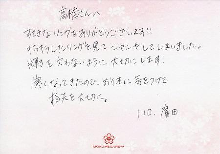 16101401木目金の婚約指輪_Y002.jpg
