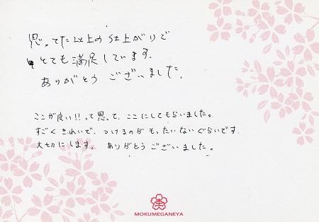 161017木目金の結婚指輪_K002.jpg