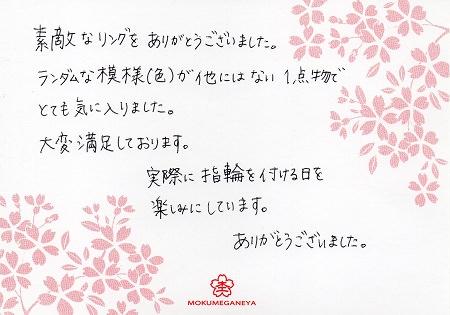 16102201木目金の結婚指輪_Z002.jpg