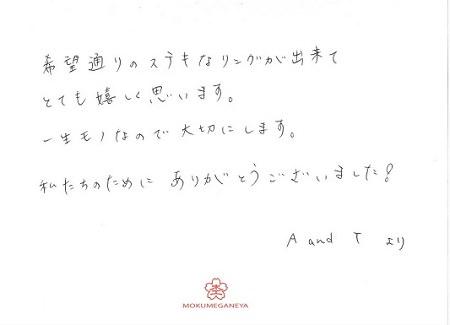 16102201木目金の結婚指輪_G005.JPG