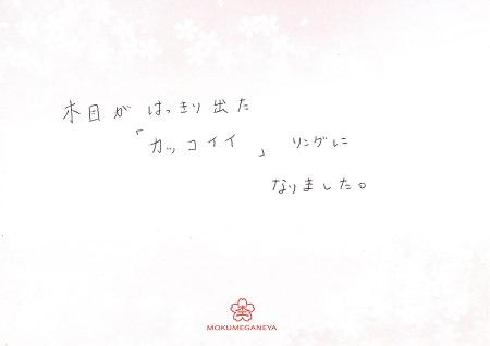 16102301木目金の結婚指輪_G005.jpg