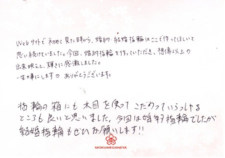 16102401木目金の婚約指輪_C1 (2).jpg