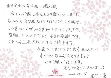 16102901木目金の婚約結婚指輪_K005.jpg