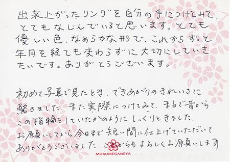 16111701木目金の結婚指輪_K005.jpg