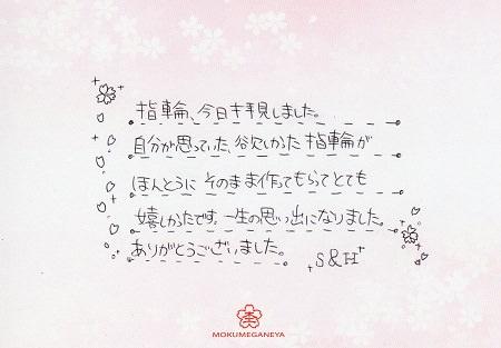 16112004木目金の結婚指輪_G005.jpg