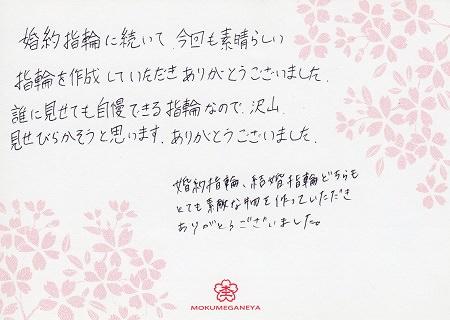 16112601木目金の結婚指輪_A005.jpg
