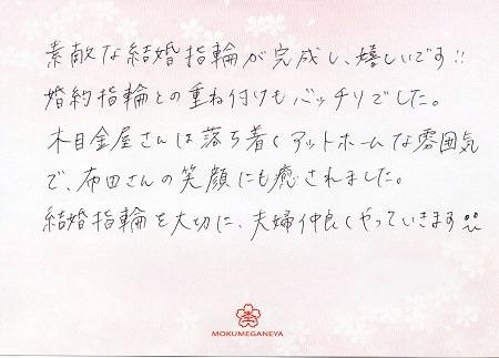 16112601木目金の結婚指輪_S005.jpg