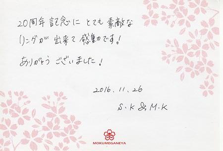 16112602E木目金の結婚指輪_E005.jpg