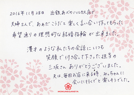 16112801木目金の結婚指輪_E005.jpg