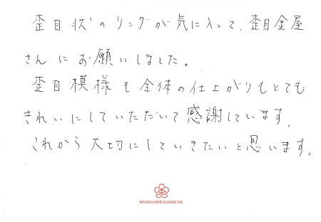 16112811木目金の結婚指輪_G005.JPG