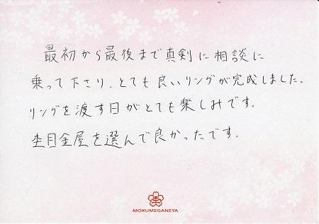 16120300木目金の結婚指輪_Y002.jpg