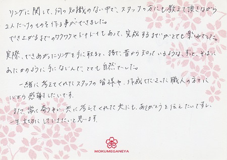 16120302木目金の結婚、婚約指輪_K006.jpg