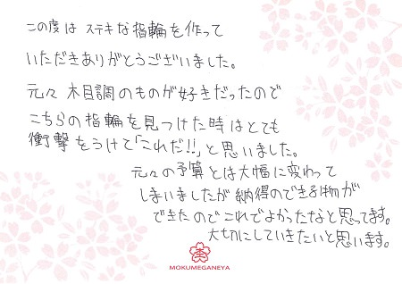 16120401木目金の結婚指輪_Q005.jpg