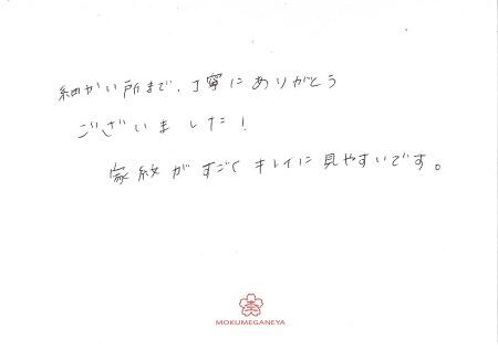 16120402木目金の結婚指輪_G005.JPG
