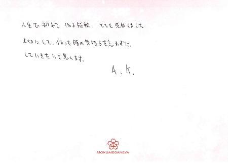 16121101木目金の結婚指輪_Q005.jpg