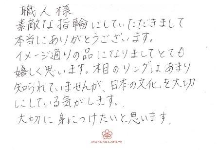 16121101木目金屋の結婚指輪_G001 (3.JPG