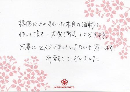 16121103木目金の結婚指輪_Z004.jpg