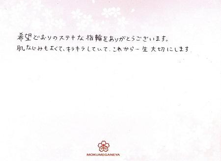 16121501杢目金屋の結婚指輪_G003).jpg