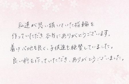 16121801木目金の結婚指輪_N003.jpg