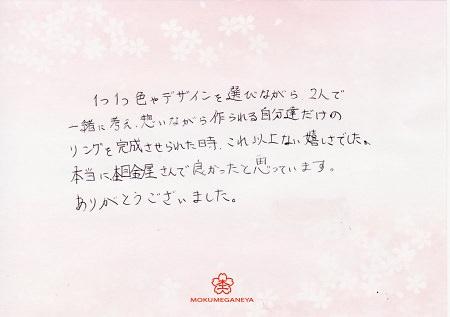 16121801木目金の結婚指輪_S005.jpg