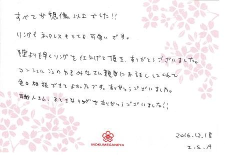 16121801木目金の結婚指輪_L005.jpg