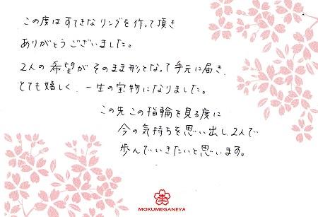 16122302木目金の結婚指輪_B005.jpg