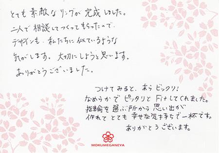 16122602木目金の結婚指輪_E005.jpg
