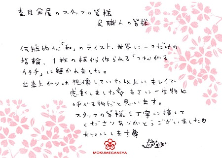16B06J木目金の結婚指輪_J005.jpg