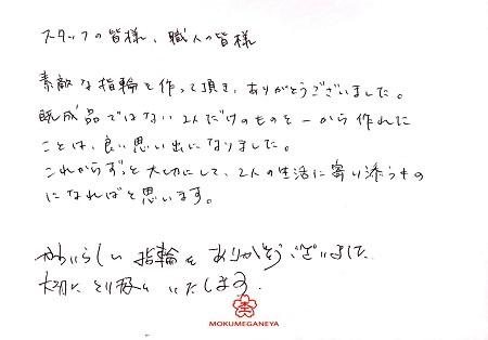 17011303木目金の結婚指輪_Y005.jpg