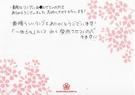 17011401 木目金の結婚指輪_B005.jpg