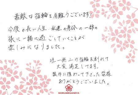17011402木目金の結婚指輪B_003.jpg