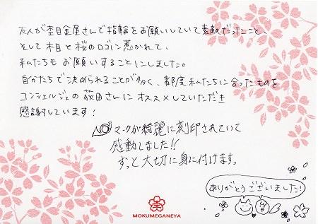 17012701木目金の結婚指輪_B005.jpg