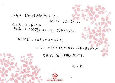 17012901木目金の結婚指輪_B005.jpg