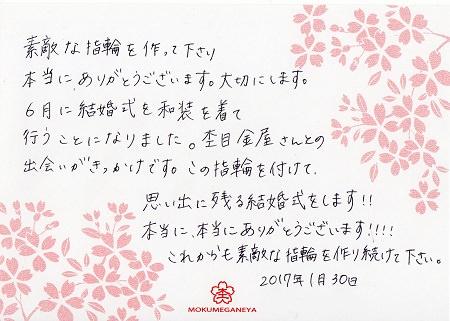 17013001木目金の結婚指輪_B005.jpg