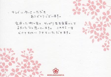 17021601木目金の婚約指輪_B002.jpg