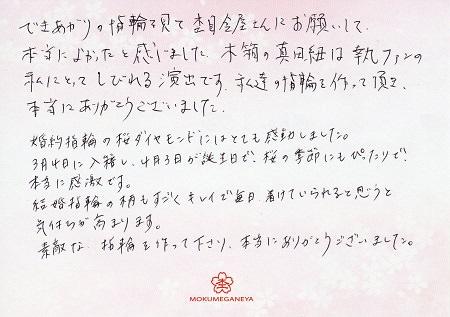 17032001木目金の婚約・結婚指輪_I005.jpg