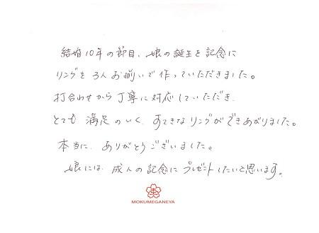 17111801木目金の記念リング_N003.jpg
