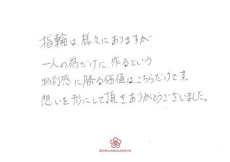 17C10Jメッセージ.jpg